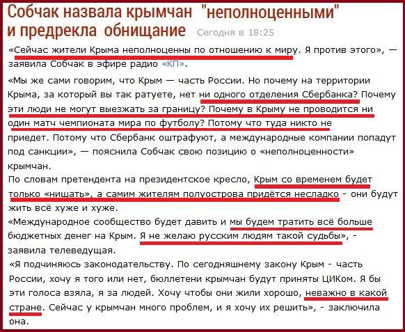 """Российские оккупанты предлагают жителям Севастополя """"добровольно"""" сдать отпечатки пальцев - Цензор.НЕТ 1655"""