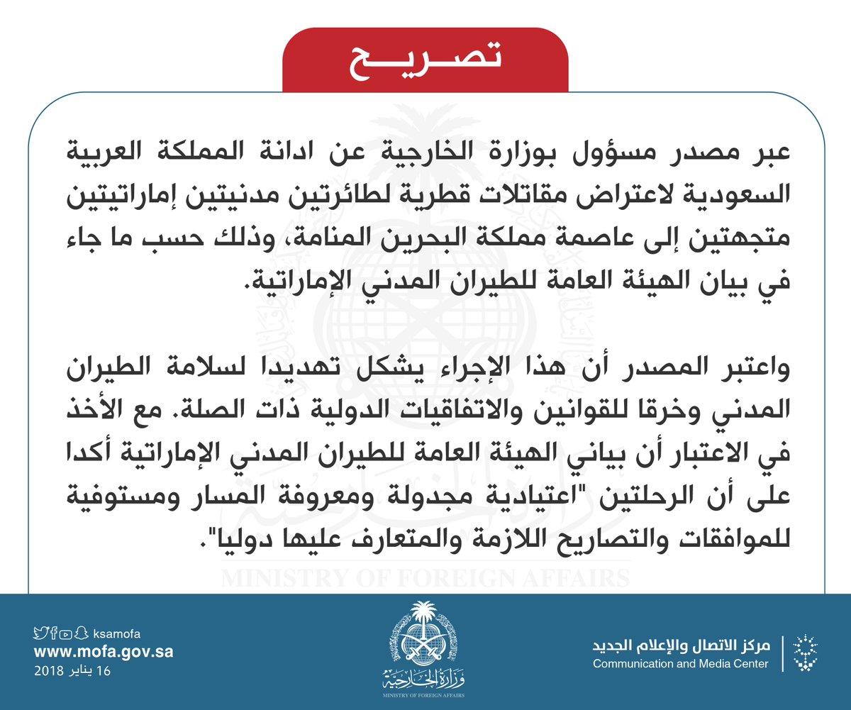 ندين اعتراض مقاتلات قطرية لطائرتين مدنيت...