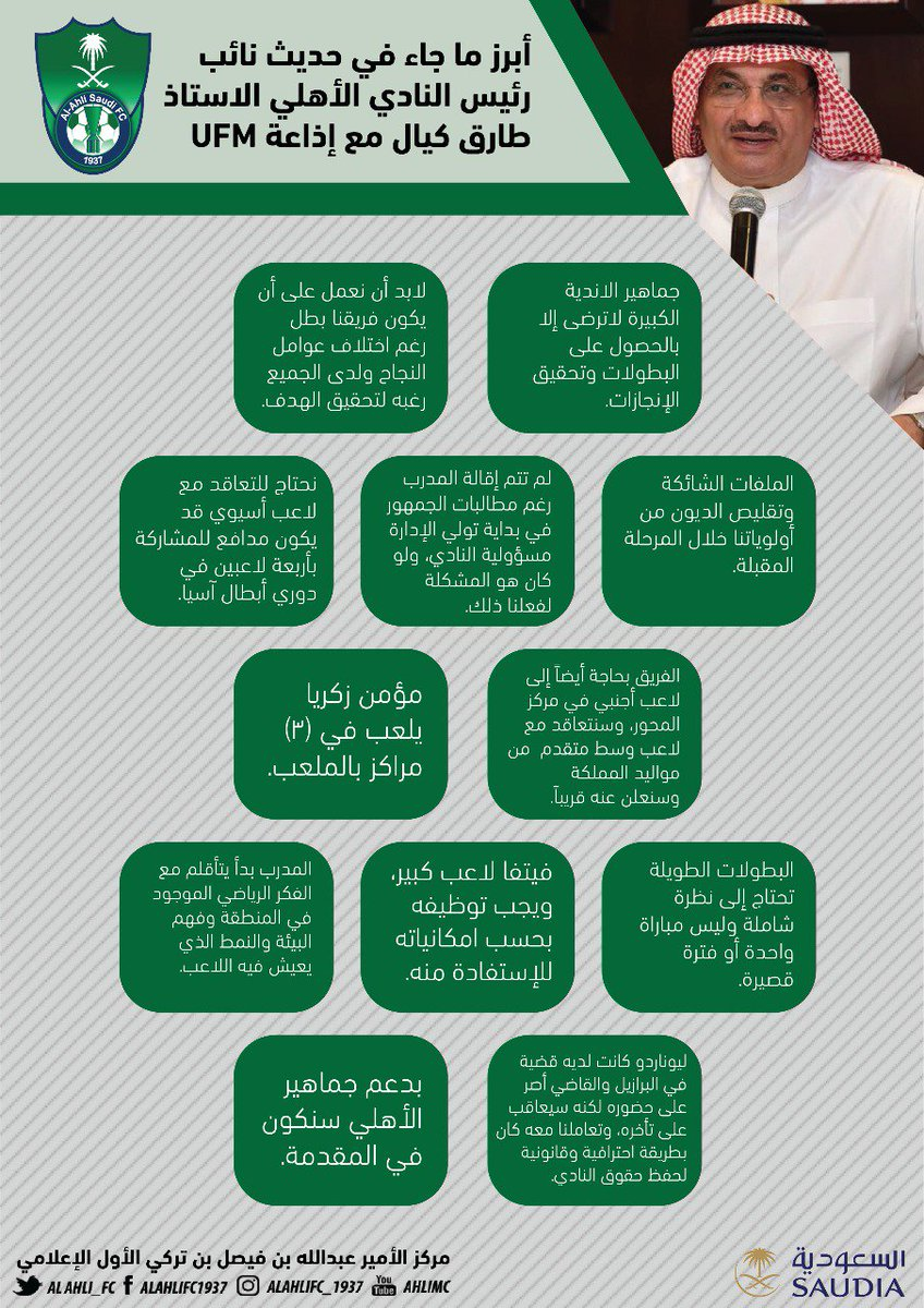 أبرز ما جاء في حديث نائب رئيس النادي #ال...