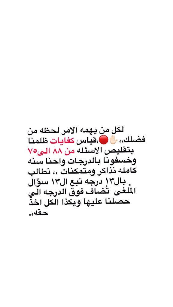 RT @naanaa11409: @um__0 ام عموري رتويت لاهنتي لعلك تكوني سبب لإيصال صوتنا💔✋🏻والله انظلمنا https://t.co/oSrZpnw0kQ