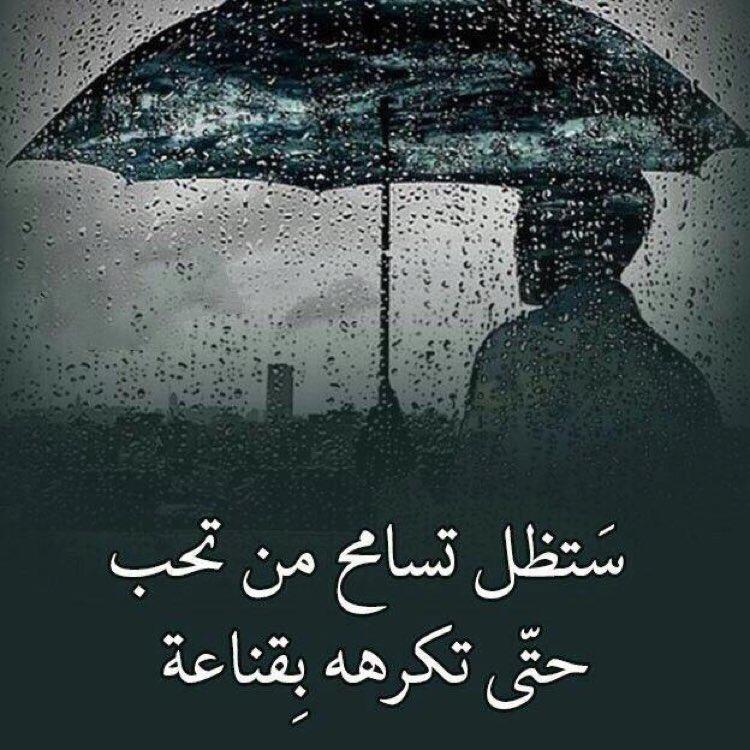 RT @Qabdullahhumair: #خلاصة_الأشياء • ستظل تسامح من تحب حتى تكرهه بـ قناعة! https://t.co/7uOwxTexbN