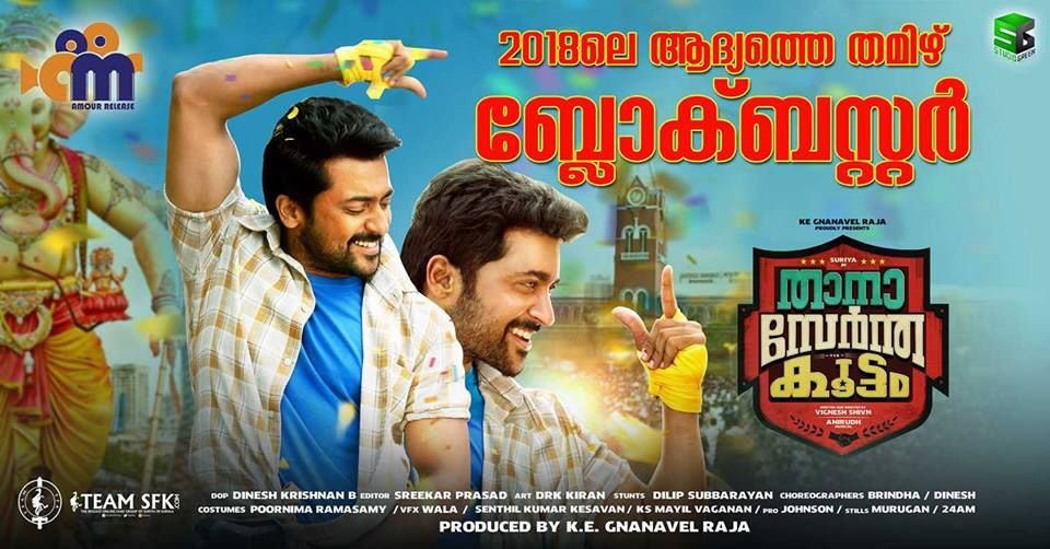 #TSK is doing well in #Kerala.. It's 3-d...