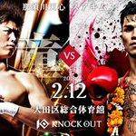 2月12日の対戦相手が発表されました。タイで同じ階級に敵がいなくて2階級上で戦っているスアキム選手で…