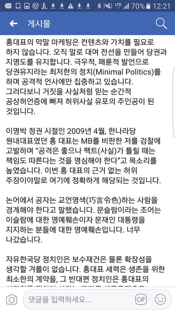 RT @withjs21: 더불어민주당은 정치의 잔혹한 퇴행을 막기위해서라도 홍준표 대표의 허위사실 유포와 명예훼손에 대해 조치해야 합니다. 다른 당의 대표지만 정치하는 사람으로서 부끄럽고 답답해서 올립니다. https://t.co/w7PnB6uLUp