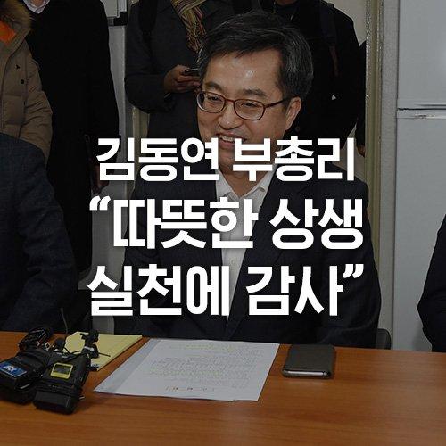 최저임금 인상에도 투표를 통해 고용을 유지하기로 한  #모범사례_아파트 를 김동연 부총리가 직접 찾아갔는데요!  어떤 이야기를 나누었는지 자세히 알아볼까요? >>https://t.co/OjfJSlRIKn