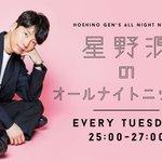 火曜深夜25時からは、生放送でお送りする『星野源のオールナイトニッポン』!今夜は2/28にリリースが…