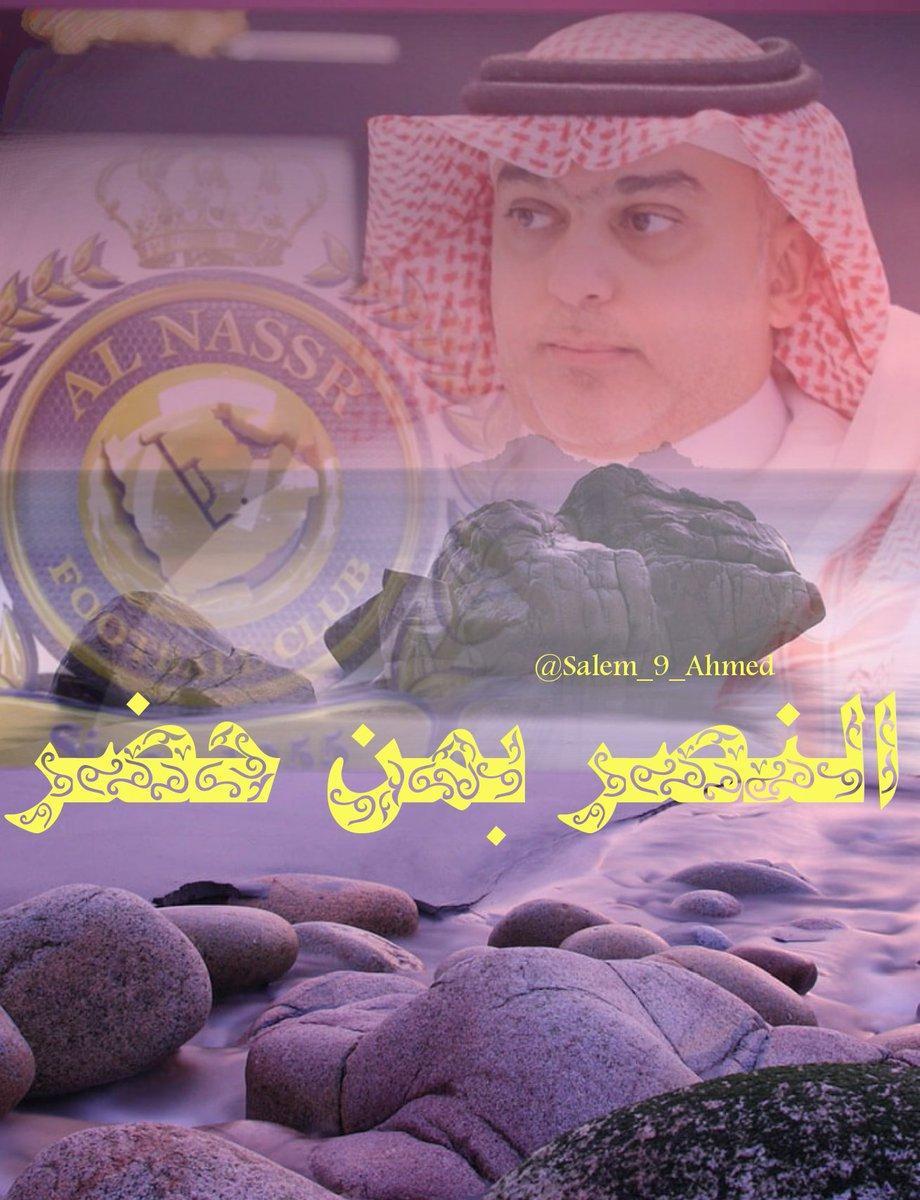 RT @Salem_9_Ahmed: #حراك_النصراويين14 #النصر_بمن_حضر لن يقف النادي على لاعب يساوم الكيان ✋ https://t.co/1Lr8c0Blmn