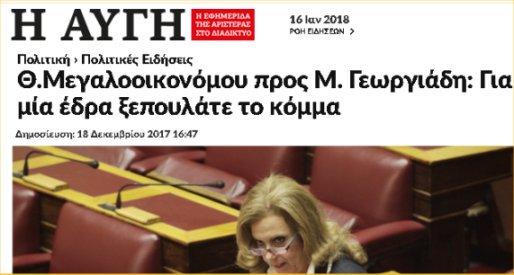 RT @vasilisxatzis13: #Μεγαλοοικονομου ακριβώς έναν μήνα πριν: https://t.co/teGwnTWPFj