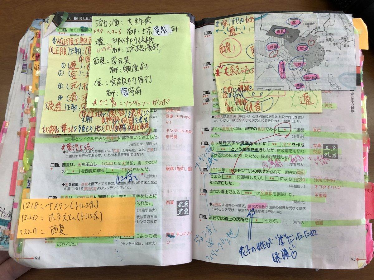 RT @yuusuke_suzuki: 今年のセンター世界史で満点を取った生徒の「東進一問一答」。もはや原形をとどめず、凄まじいオーラを放っている。 https://t.co/a3S5ZWqXx8