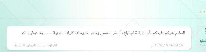 #وزاره_التعليم_واضحوكه_تواصل @KhalidMosa...