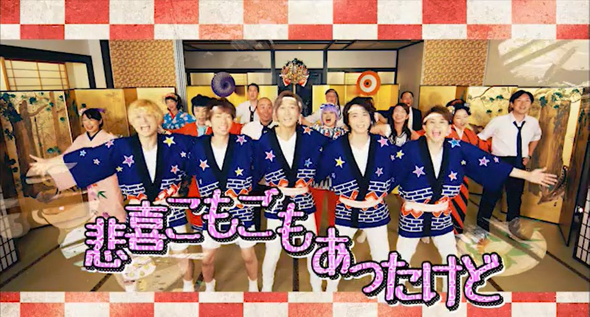 A.B.C-Z 「忘年会 ! BOU ! NEN ! KAI !」 ミュージックビデオにサラリーマン役で出演。 何気にダンスの練習なんかもしました。