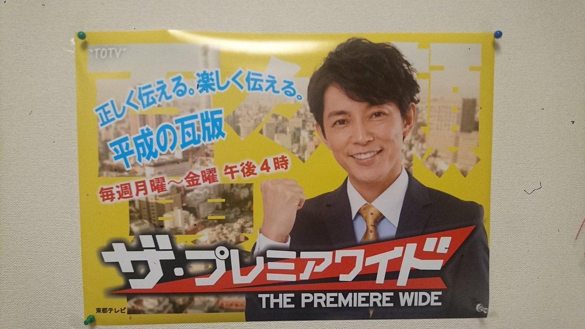 【第2話⚡】  「ザ・プレミアワイド」💮 番組ポスター まさか 真崎さんが……だ...
