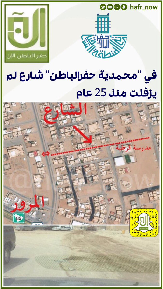 RT @hafr_now: في 'محمدية حفرالباطن' شارع لم يزفلت منذ 25 عام  . . . #حفرالباطن_الآن #الحفر #الشرقية https://t.co/McOsf6rXFy