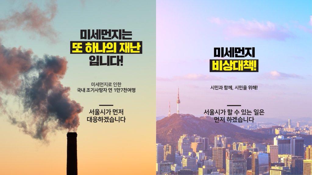 미세먼지는 또 하나의 재난입니다! #서울시 가 먼저 대응하겠습니다.  ※...