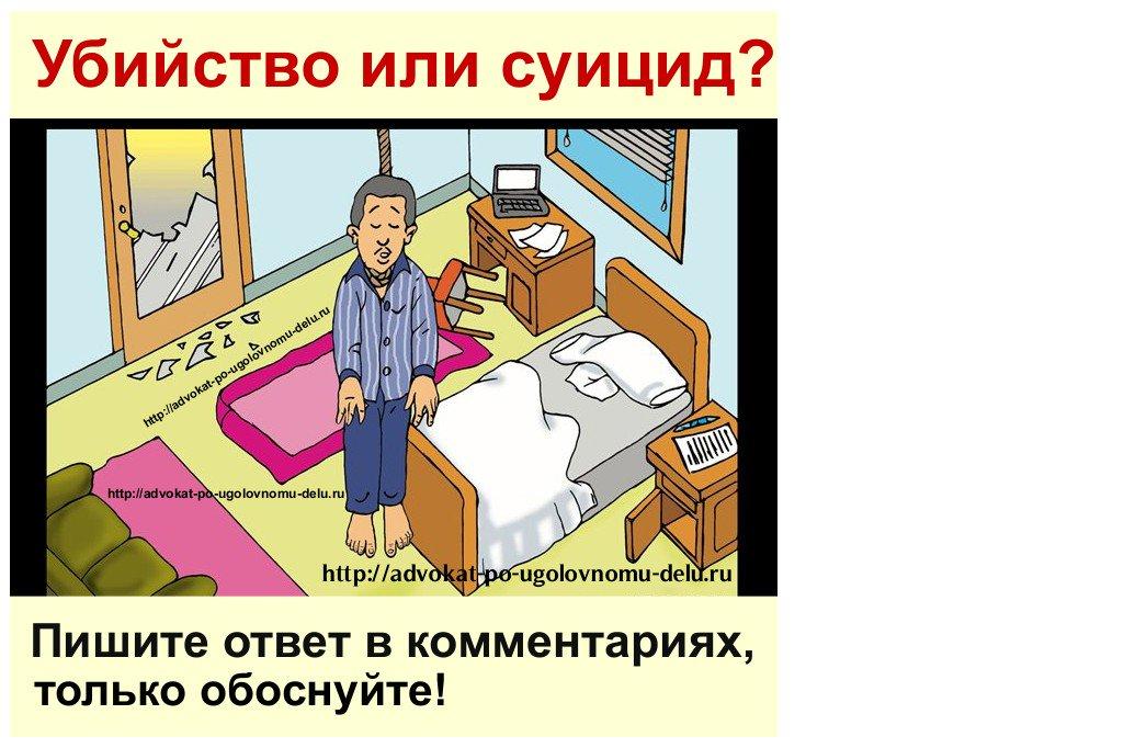 Загадка с картинкой убитой женщины