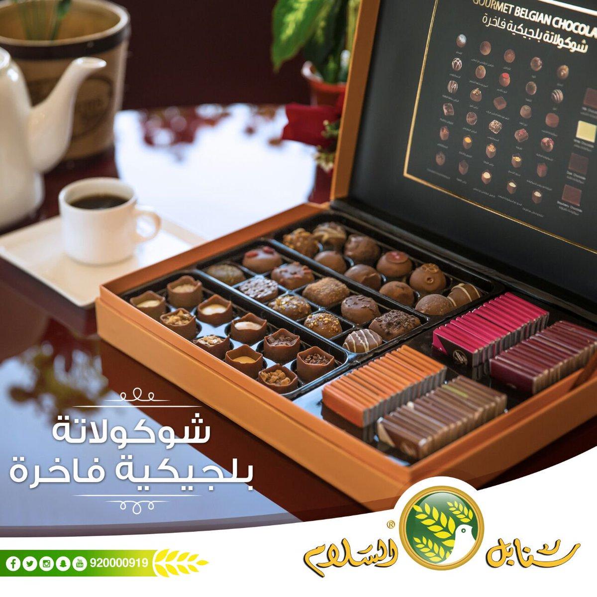 RT @SAFM_KSA: #شوكولاتة_بلجيكية_فاخرة مذاق فريد يرضي ذائقتكم 😉😍 ..  #سنابل_السﻻم https://t.co/h57PIvP6et