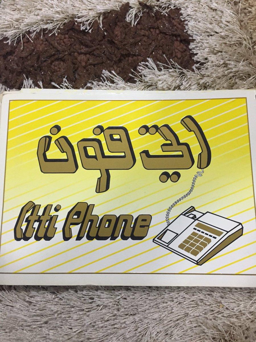 منتجات اتي #الاتحاد من قديم الوقت والمشج...