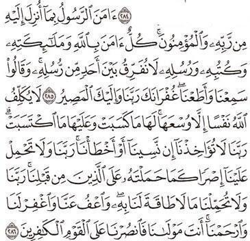 قال رسول الله صلى الله عليه وسلم من قرأ...