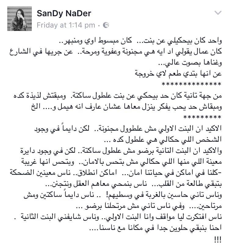 RT @Nehal_Arafa: بنبقي حلوين جدا في مكانا مع ناسنا 👏🏻👏🏻 https://t.co/ZqCxZ3Mjup