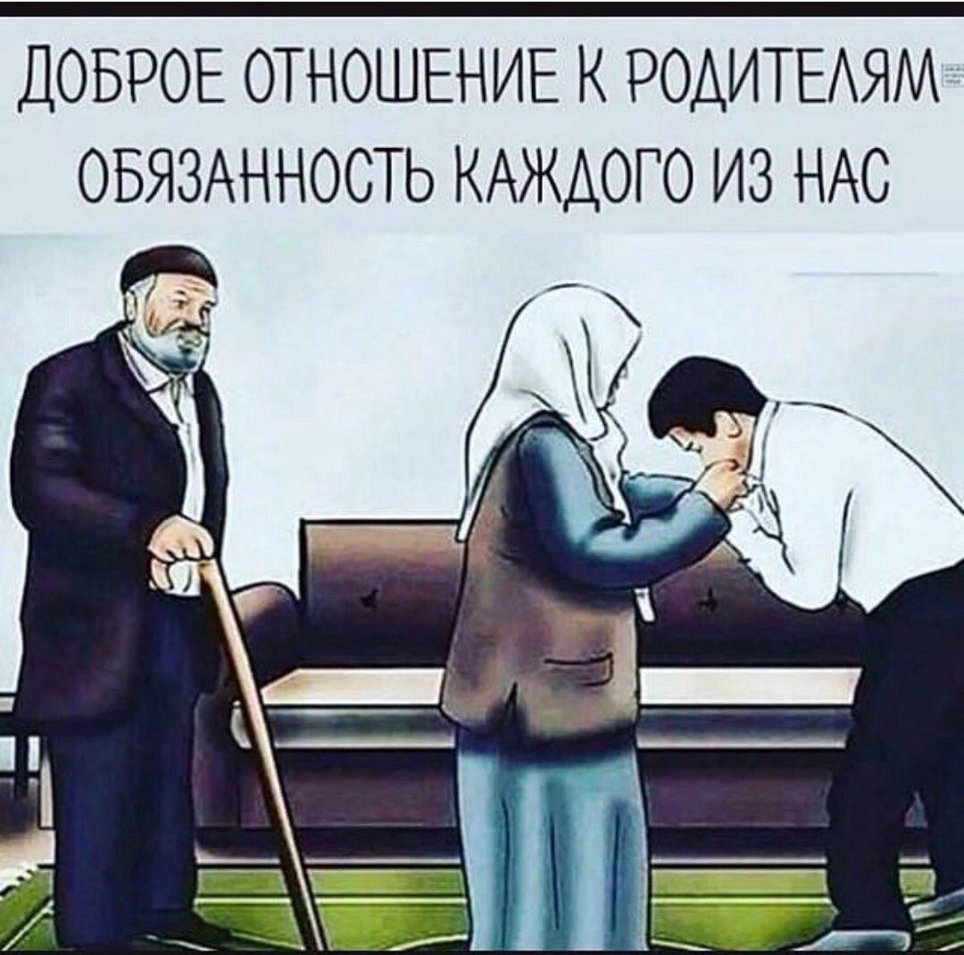 Исламские картинки с надписями про родителей