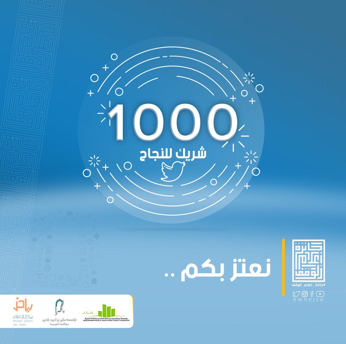 RT @ewnetsa: 1000 شريك لنا عبر حسابنا على #تويتر تعتز بكم #جائزة_إعلام_الوقف  📱🎉 https://t.co/BNqBbWFKDW https://t.co/az1A8HXJc6