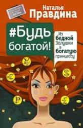 Наталья правдина скачать книги