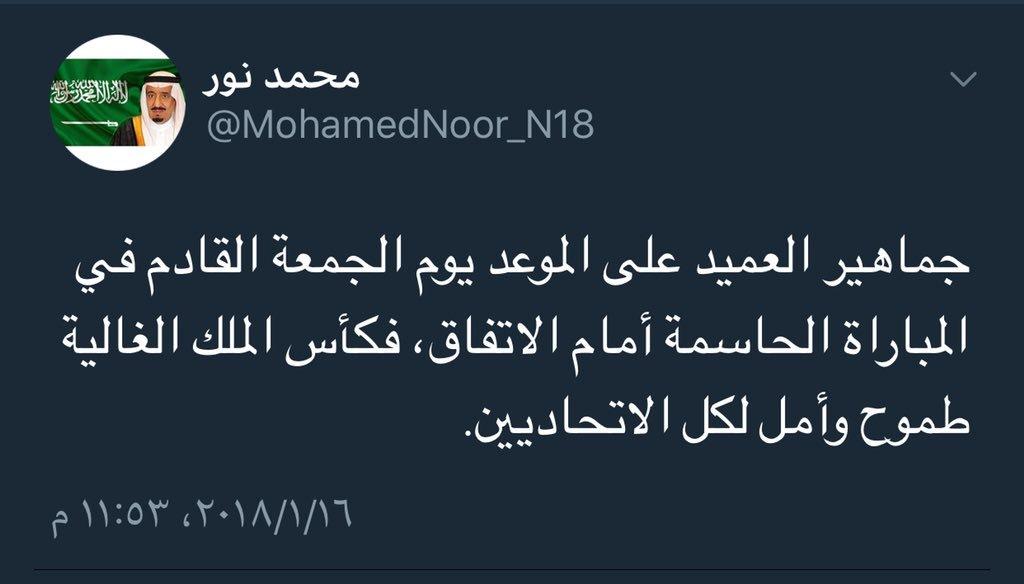 انت تآمر أمر يا #محمد_نور عشاق #الاتحاد...