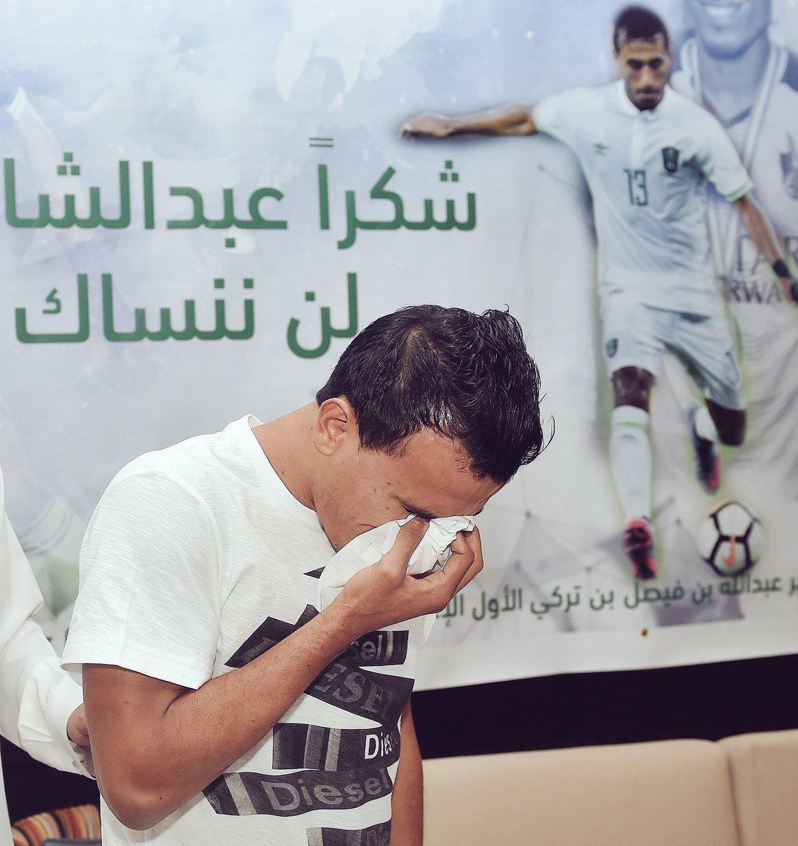 الدموع اختصرت كل الكلام . #شكراً_شيفو ht...