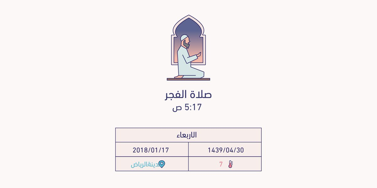 RT @PTT_Riyadh: حان الان وقت صلاة الفجر حسب التوقيت المحلي لـمدينة #الرياض  5:17 ص https://t.co/56mU8vKLmC