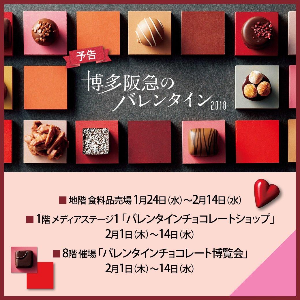 博多 阪急 バレンタイン あの店、あの味!Sweets Fes|博多阪急|阪急百貨店