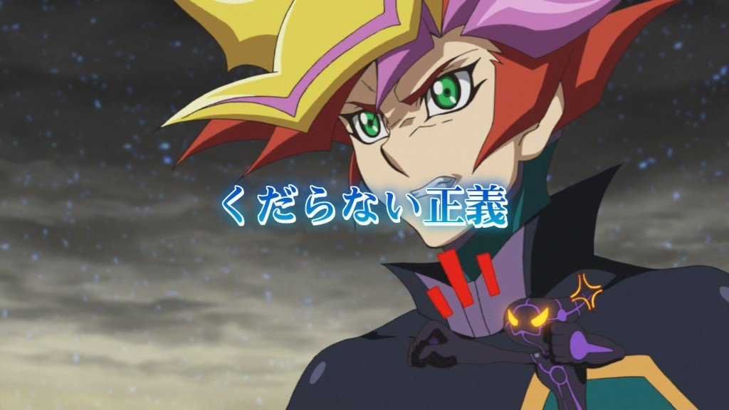 くだらない正義 #VRAINS https://t.co/RaUsdSct5Z