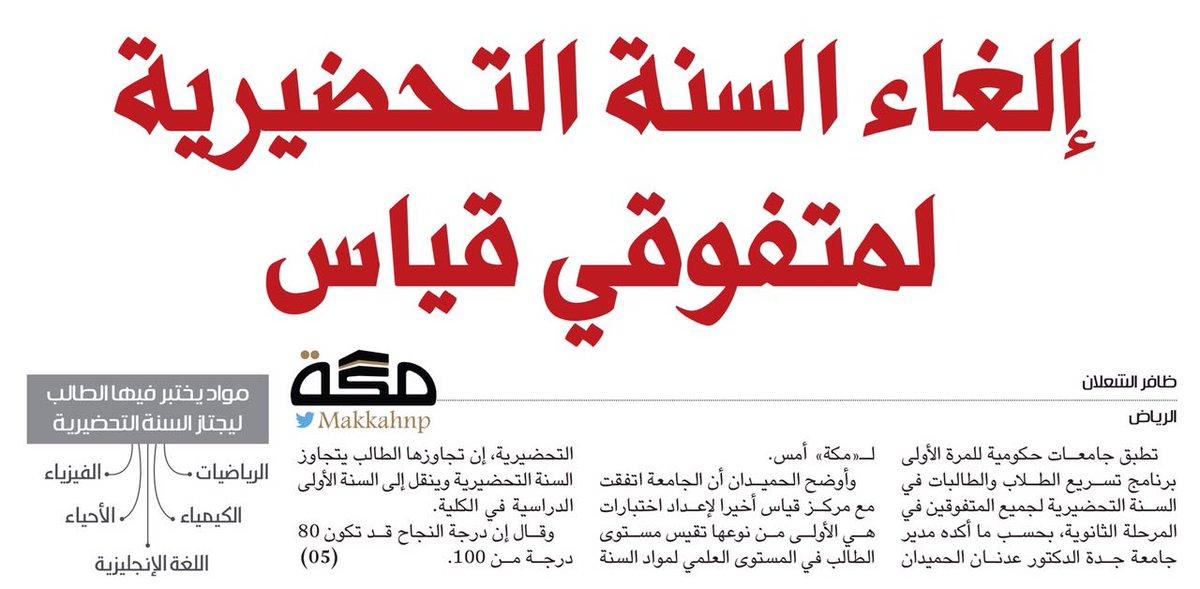 RT @UOfjeddah: #جامعة_جدة .. #قياس https://t.co/FSJ5DSlPz4 https://t.co/HkYHKm6ncr
