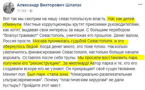 В ФСБ РФ заявляют о задержании украинца в оккупированном Крыму - Цензор.НЕТ 4471