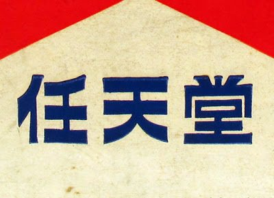 HISTORY Nintendo logo founded card game company meaning