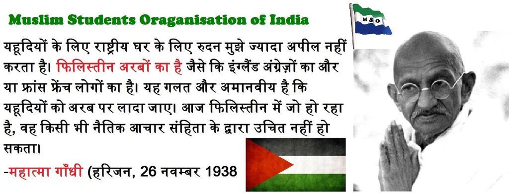 #IndiaIsraelDosti गांधी जी के आश्रम जाने...