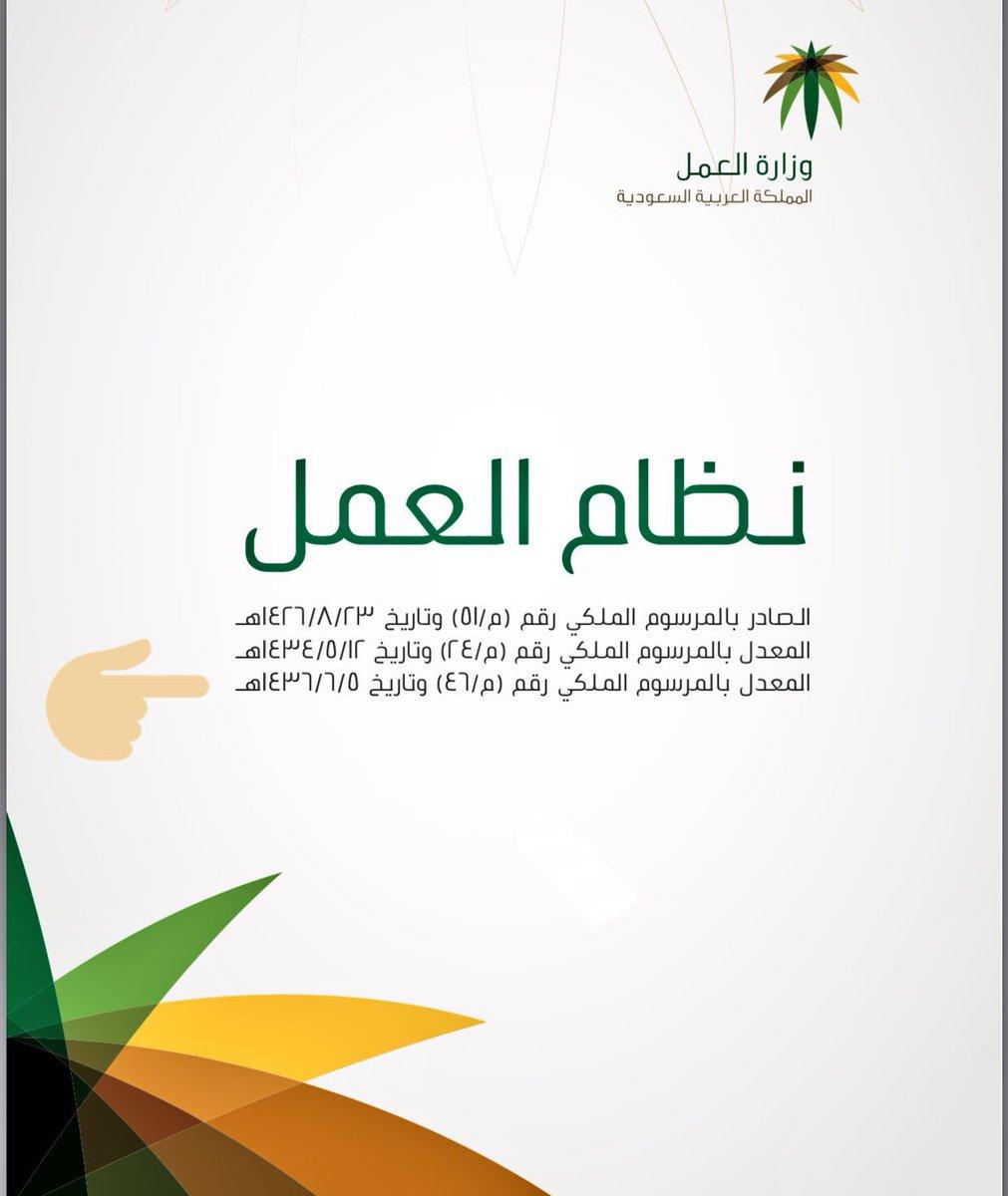 كتاب نظام العمل السعودي الجديد