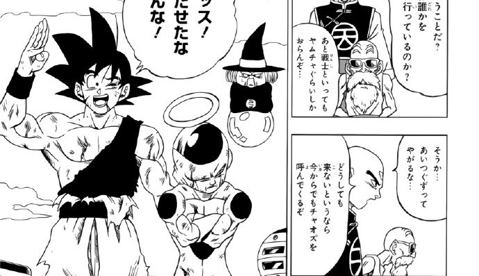 Dragon Ball Z Super On Twitter Dragon Ball Super Manga Chapter 32