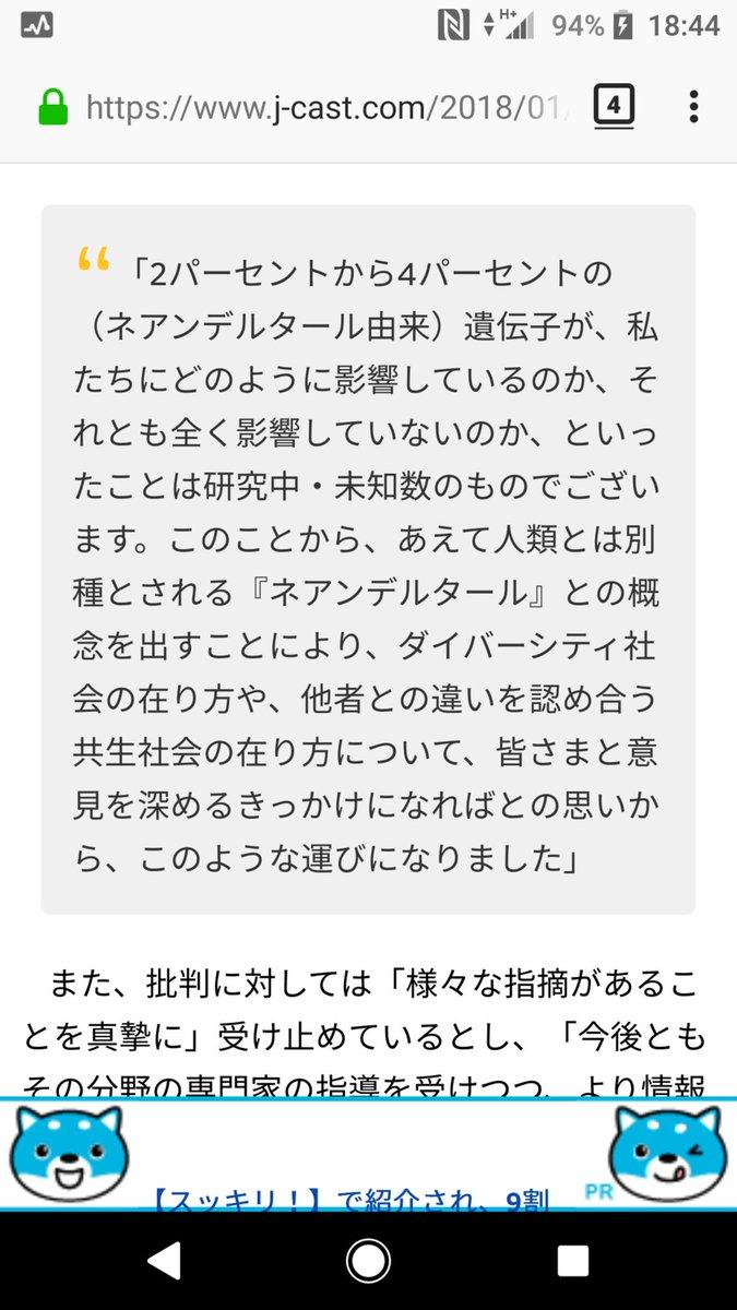 橋本 琴絵 ネアンデルタール 橋本琴絵の夫 遠藤維大の画像・学歴・経歴!頭おかしいのは夫だった?