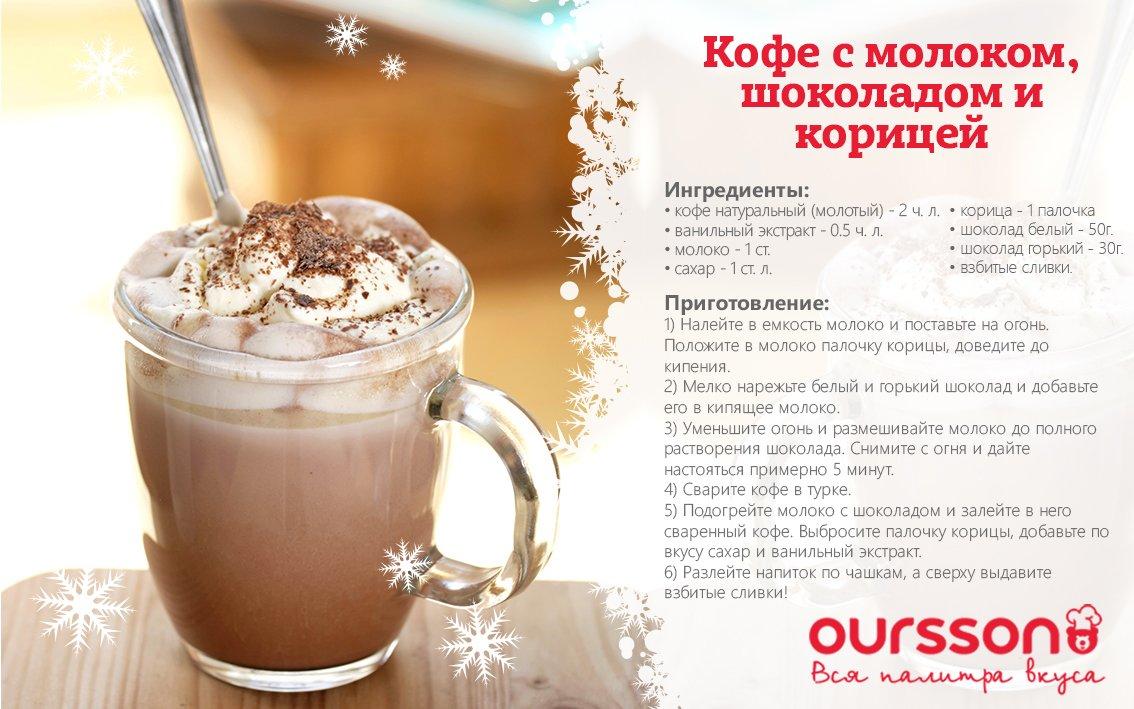 услугам рецепты кофе в домашних условиях с фото шаблоны