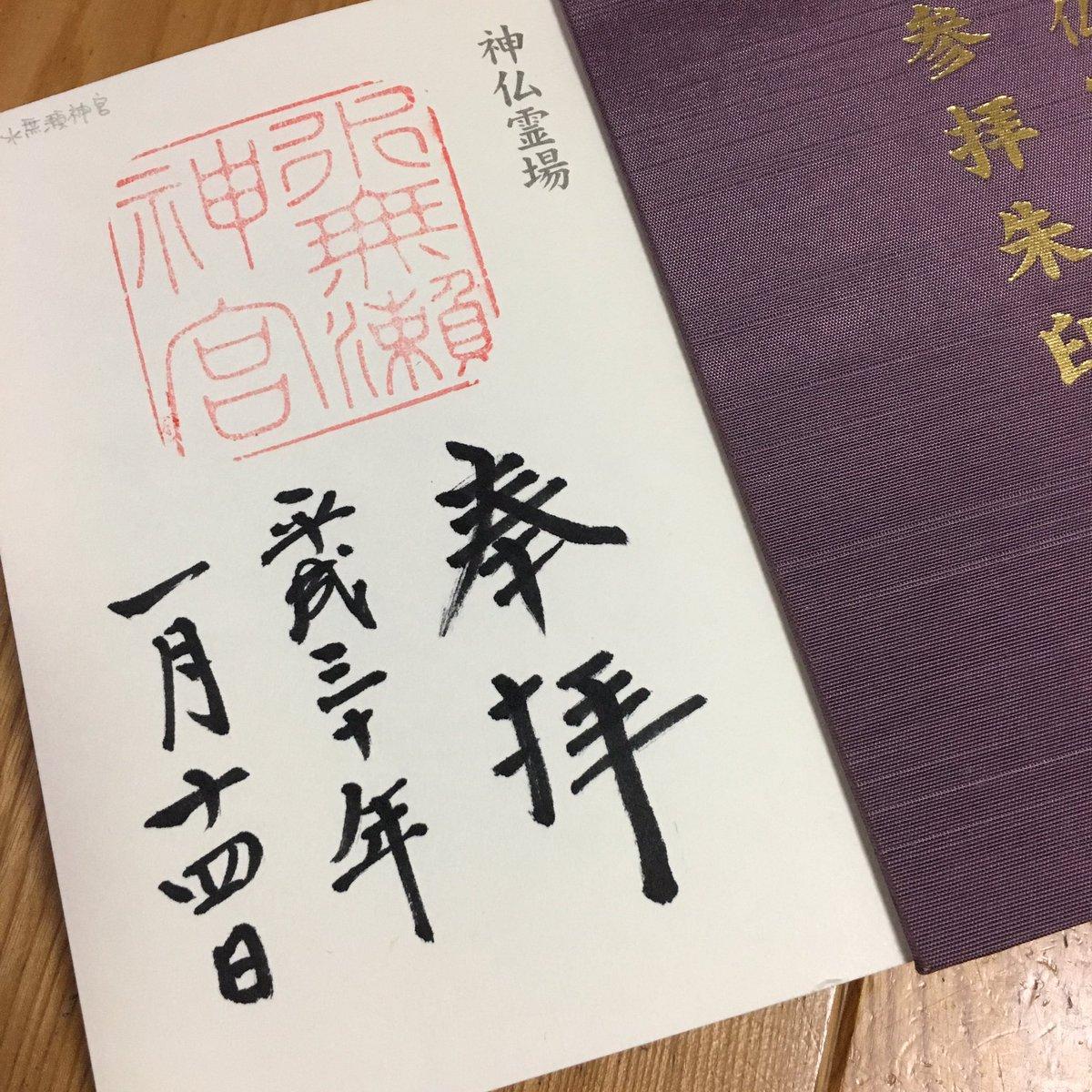 """千糸繍院 on Twitter: """"水無瀬神..."""