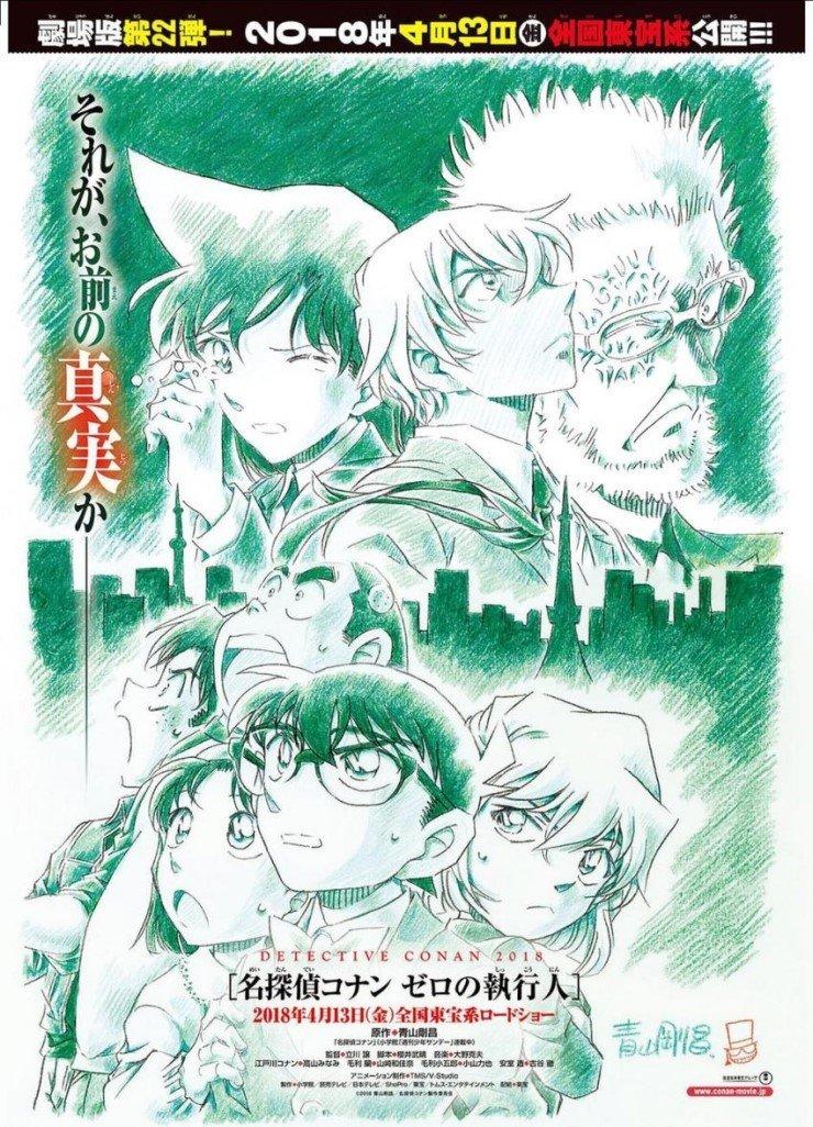RT @CONAN_infor: (제보) 극장판 22기 <제로의 집행인>의 컬러 포스터가 공개되었다. <제로의 집행인>의 일본 현지 개봉일은 2018년 4월 13일이다. https://t.co/UtsS1xQSCh