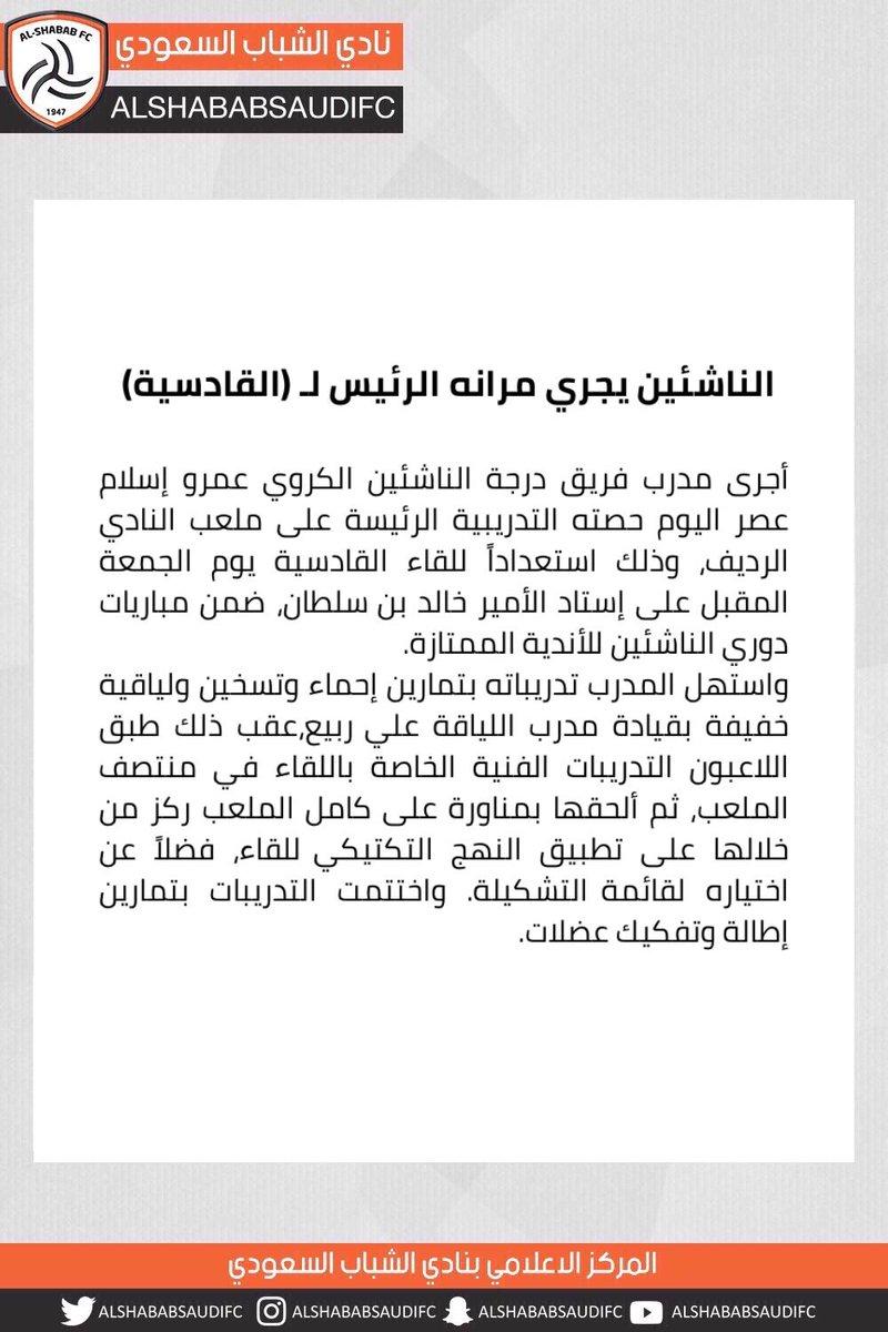 📄 الناشئين يجري مرانه الرئيس لـ ' القادس...