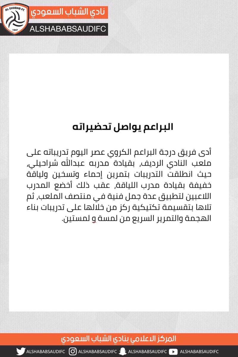 📄 البراعم يواصل تحضيراته https://t.co/c7...