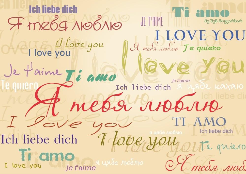 Картинка со словами я люблю тебя на всех языках мира, открытка