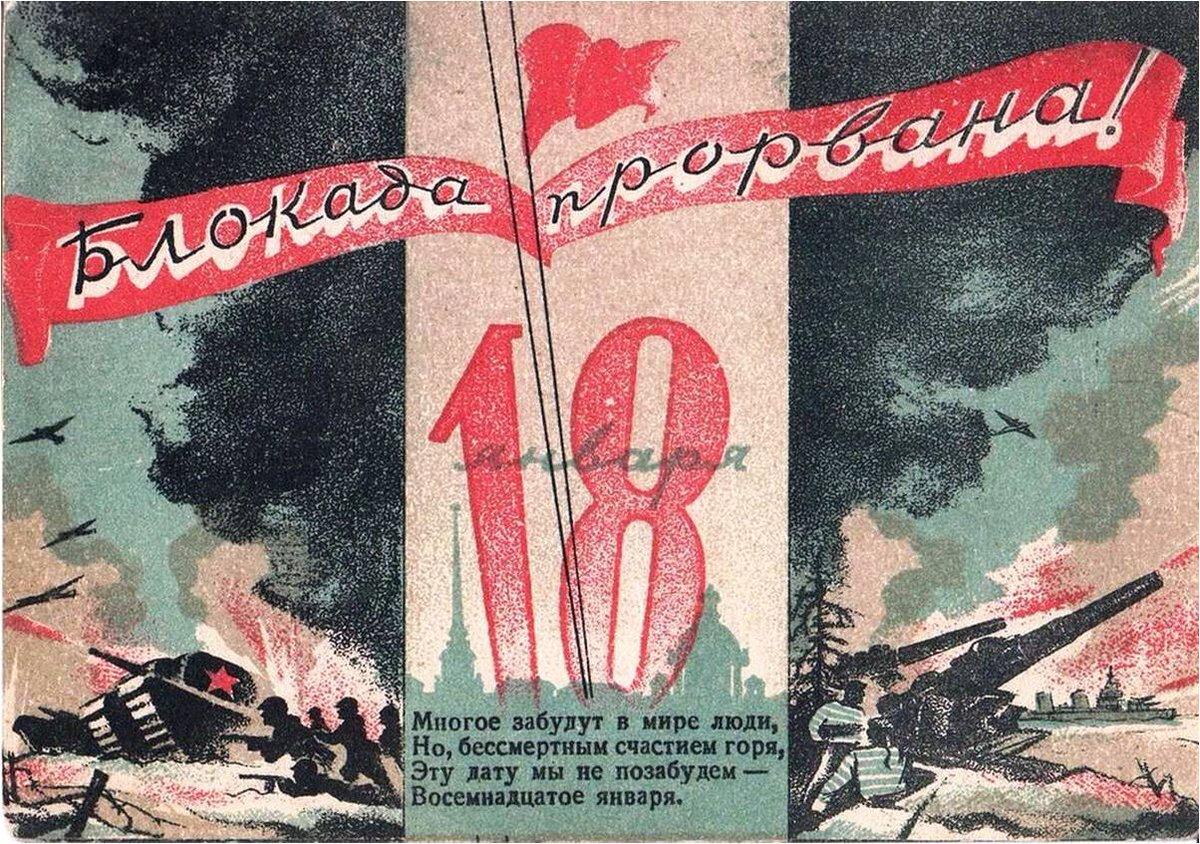 RT @dav2307: 18 января 1943 г. 75 лет назад. День прорыва блокады Ленинграда в годы Великой Отечественной войны. https://t.co/WbrDqxOZRe