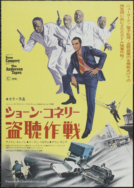 Japanese poster for Sidney Lumet's The A...