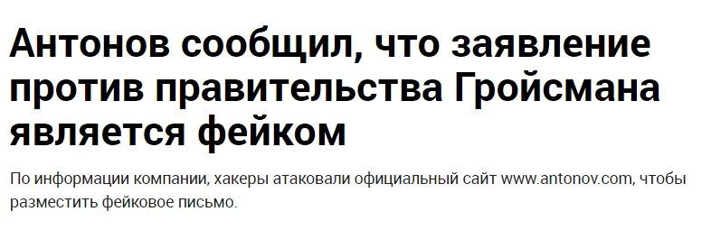 """ДП """"Антонов"""" поскаржилося на """"ускладнення роботи"""" з боку Кабміну Гройсмана, - Радіо """"Свобода"""" - Цензор.НЕТ 7619"""