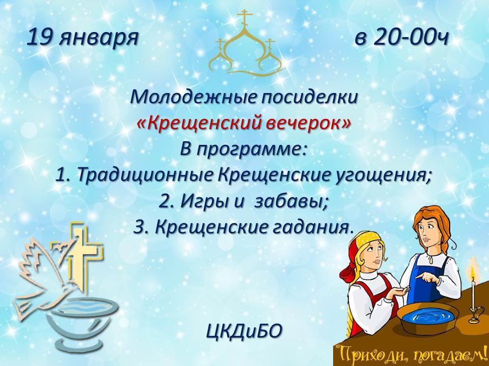 Картинки крещенские посиделки
