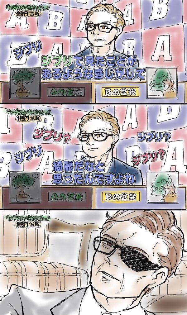 キングスマン格付けチェックGCスペシャル!!(トレス)