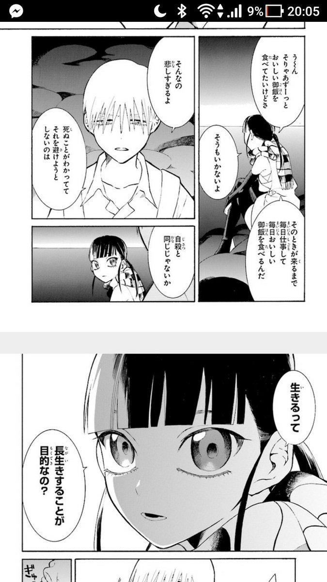 """羊 hitsuji pe Twitter: """"龍の歯医者 / 漫画:ようこ 原作:舞城王太郎 ..."""